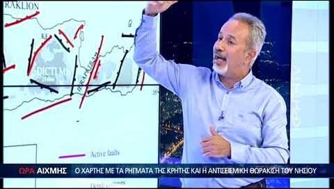 Αυτά είναι τα πιο επικίνδυνα ρήγματα της Κρήτης – ΄Ωρα Αιχμής