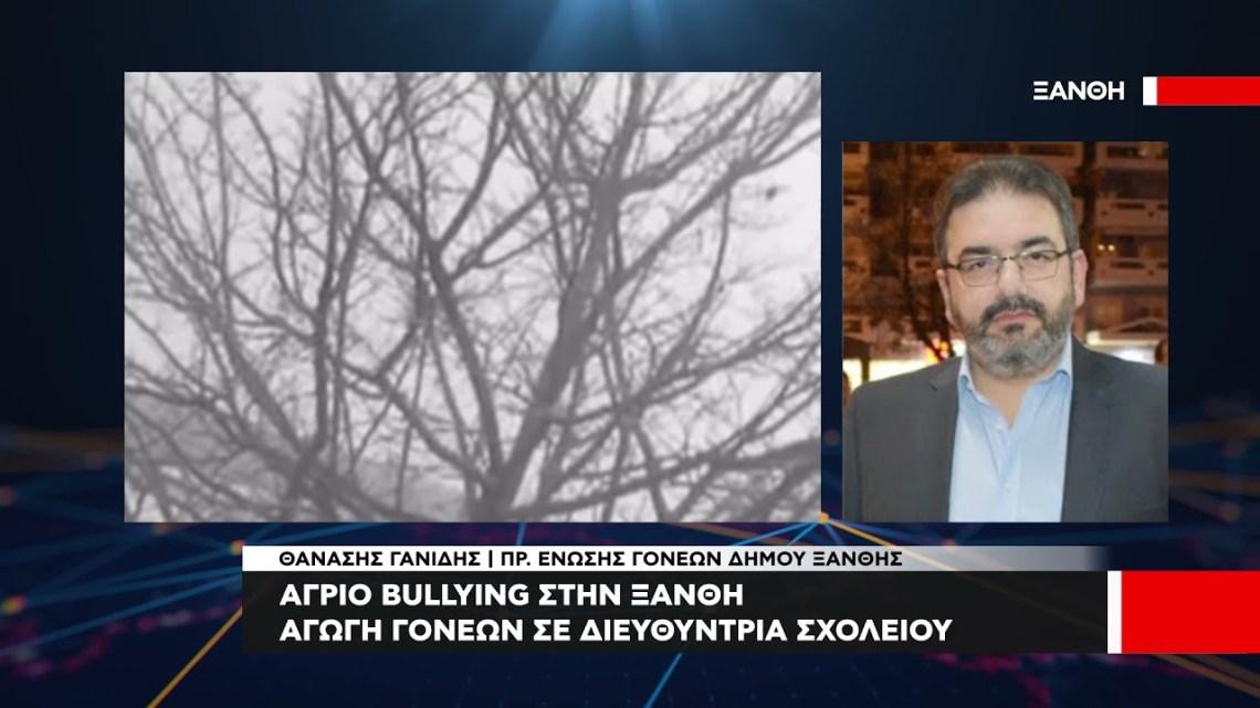 Άγριο bullying σε Γυμνάσιο στην Ξάνθη   Αγωγή γονέων σε διευθύντρια