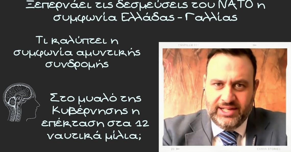 Αλέξανδρος Δεσποτόπουλος, Στο μυαλό της Κυβέρνησης η επέκταση στα 12 ναυτικά μίλια;