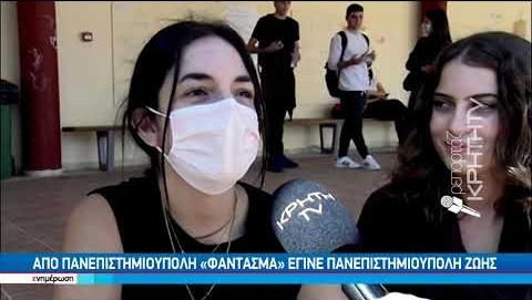 """""""Αναγνωριστική 'Ερευνα"""" του Πανεπιστημίου Κρήτης κάνουν απο χθές εκατοντάδες φοιτητές"""