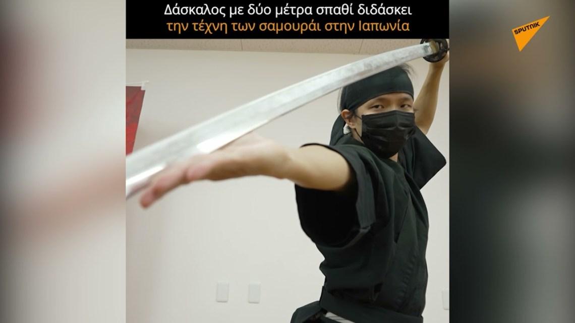 Δάσκαλος με δύο μέτρα σπαθί διδάσκει την τέχνη των σαμουράι στην Ιαπωνία