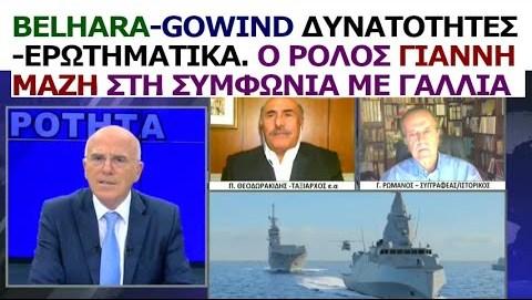 Γ. Ρωμανός – Π. Θεοδωρακίδης: Belhara – Gowind δυνατότητες. Ο ρόλος Μάζη στη συμφωνία με Γαλλία