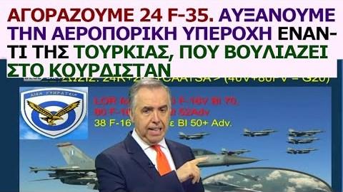 Γιάννης Θεοδωράτος: Με το Κλειδί της Ιστορίας 234. Αγοράζουμε 24 F-35. Αυξάνουμε αεροπορική υπεροχή