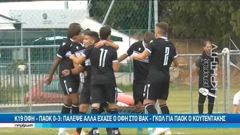 Κ19 ΟΦΗ – ΠΑΟΚ 0-3: Πάλεψε αλλά έχασε ο ΟΦΗ στο ΒΑΚ, γκολ για ΠΑΟΚ ο Κουτεντάκης