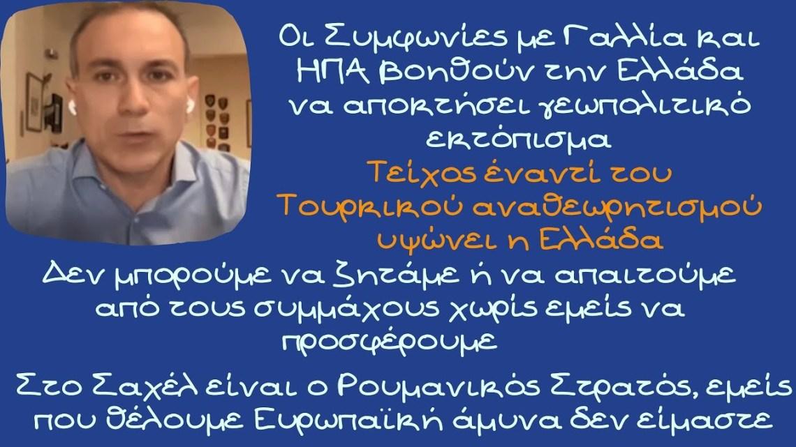 Κωνστ. Φίλης, Οι Συμφωνίες με Γαλλία και ΗΠΑ βοηθούν την Ελλάδα να αποκτήσει γεωπολιτικό εκτόπισμα
