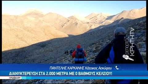 """Λευκά όρη : 44χρονος Πολωνός """"χάθηκε"""" στα 2000 μέτρα υψόμετρο"""