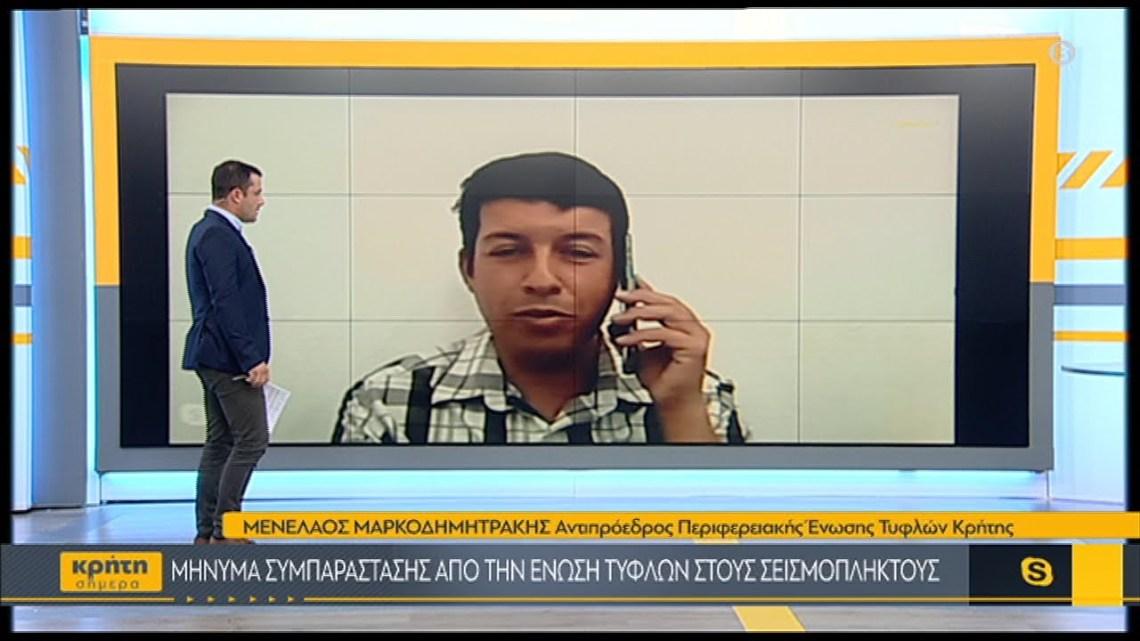 Μήνυμα συμπαράστασης στους σεισμόπληκτους από την Ένωση Τυφλών Κρήτης