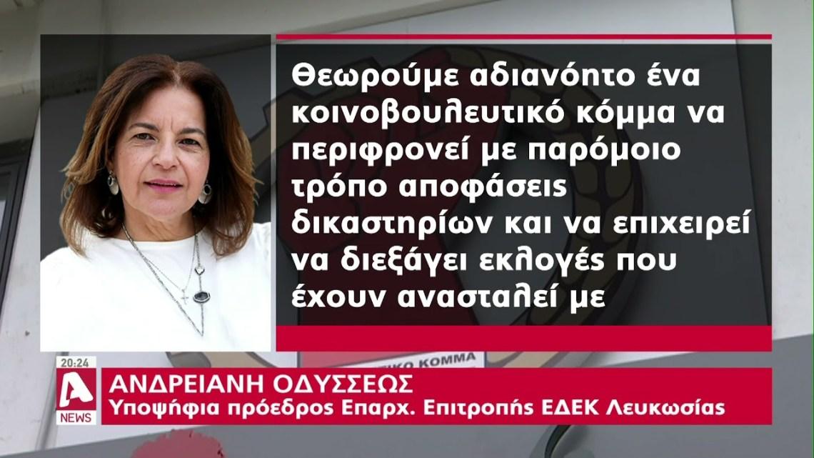 """""""Μπάχαλο"""" στην ΕΔΕΚ με φόντο τις εκλογές για ανάδειξη της ηγεσίας"""