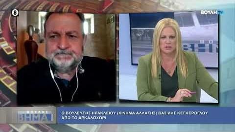 newsbomb.gr: Σεισμός στην Κρήτη: Ο Εγκέλαφος αιφνιδίασε τον Κεγκέρογλου σε απευθείας σύνδεση