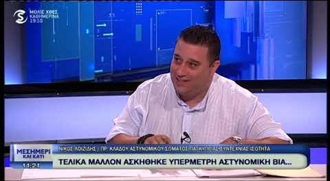 Ο Νίκος Λοιζίδης στο Μεσημέρι και Κάτι