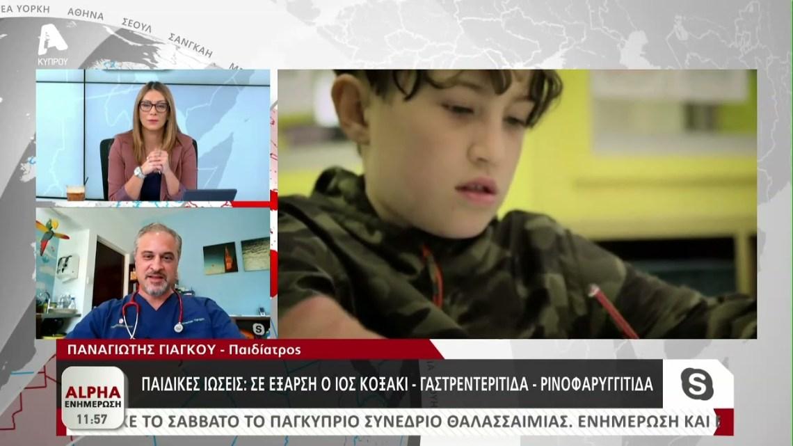 Ο παιδίατρος Γιάγκου για τις ιώσεις και την έξαρση του ιού Κοξάκι