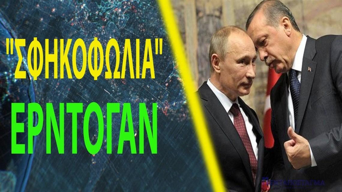 """Ο """"σουλτάνος"""" αποκρούει το ελληνογαλλικό AUKUS κάνοντας ρωσική εξοπλιστική αποικία την Τουρκία"""