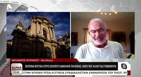 Ο Θεόδωρος Κυριάκου για τα σκοτεινά μυστικά στους κόλπους της Καθολικής Εκκλησίας