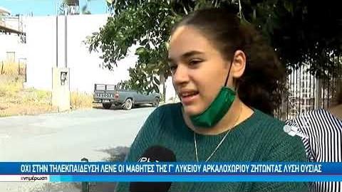 Όχι στην τηλεκπαίδευση λένε οι μαθητές της Γ λυκείου Αρκαλοχωρίου ζητώντας λύση ουσίας