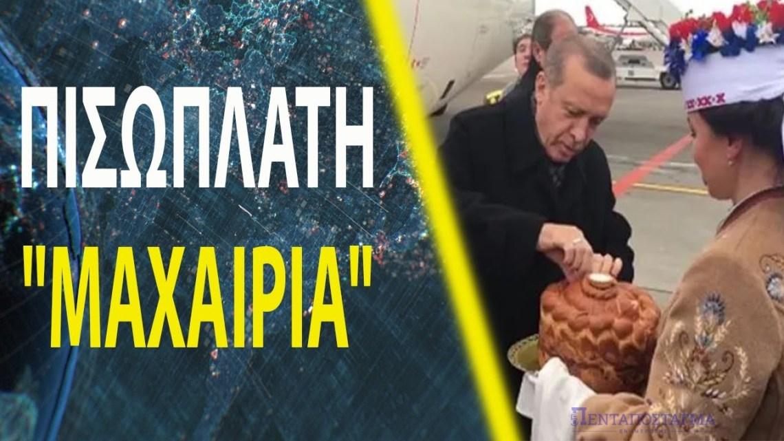 """Οθωμανική προέλαση με ρωσικές πλάτες στα Βαλκάνια! – """"Προδοσία"""" από τον ομόδοξο Σέρβο πρόεδρο"""