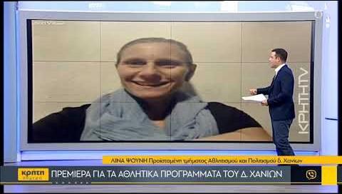 Πρεμιέρα για τα αθλητικά προγράμματα του δ. Χανίων