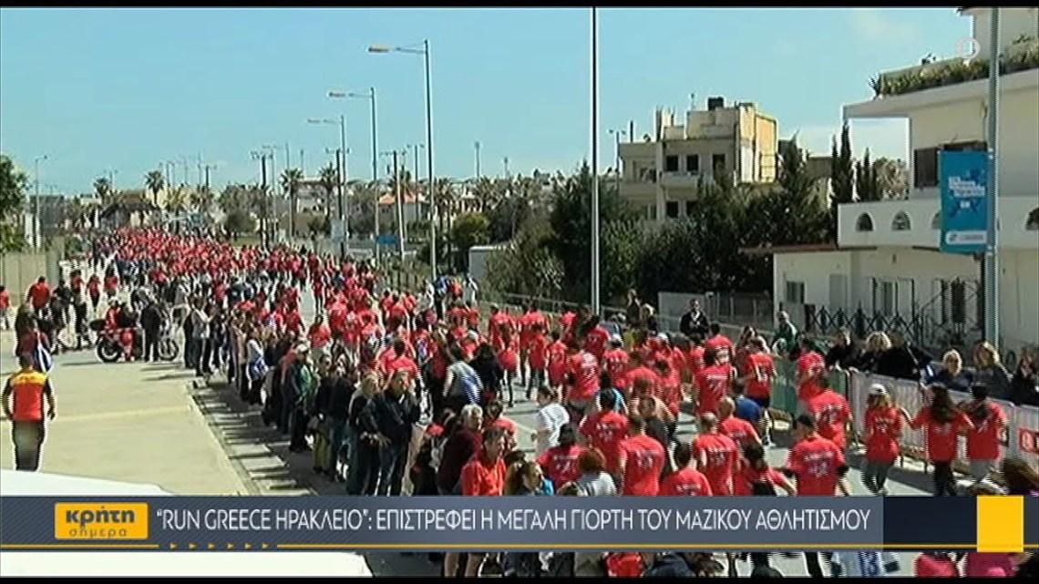 RUN GREECE Ηρακλείου: Επιστρέφει η μεγάλη γιορτή του αθλητισμού