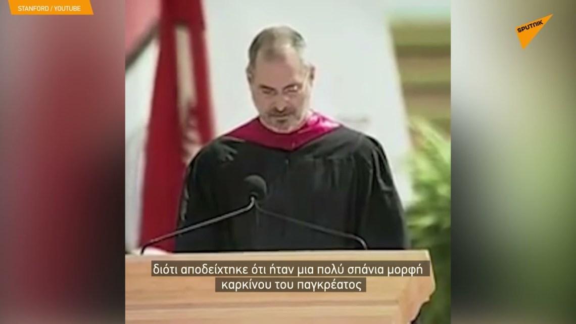 Στιβ Τζομπς: Η συγκλονιστική ομιλία – μάθημα ζωής στους αποφοίτους του Στάνφορντ