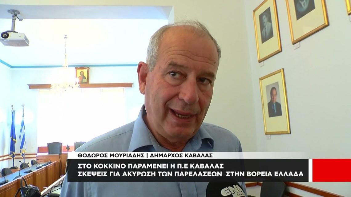 Στο κόκκινο παραμένει η Π.Ε Καβάλας   Σκέψεις για ακύρωση των παρελάσεων στην Β. Ελλάδα
