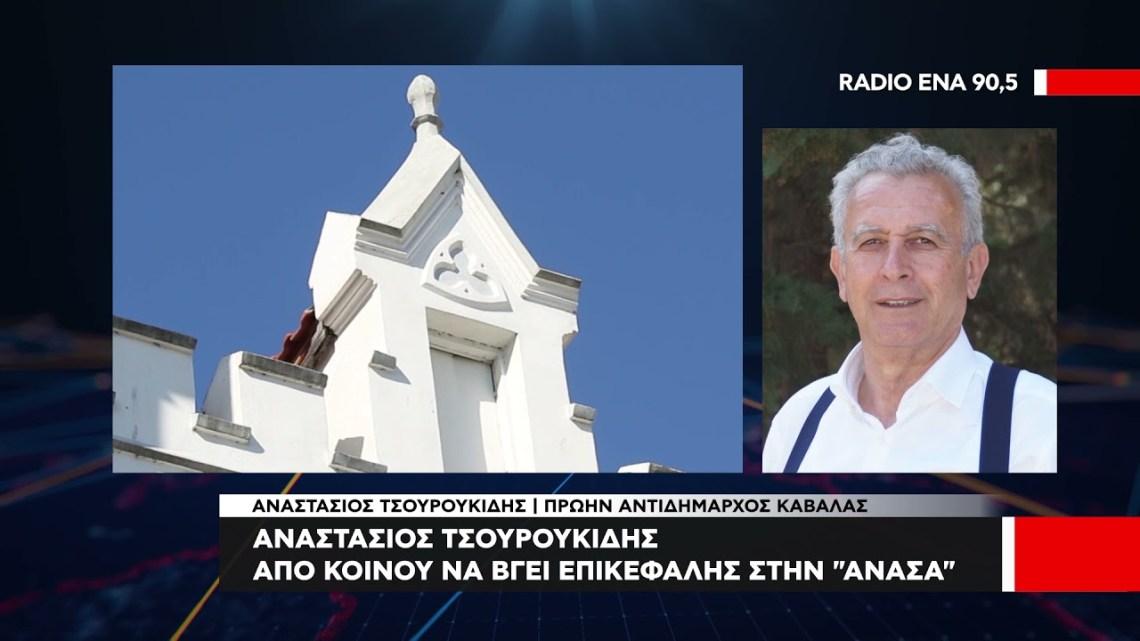 """Τσουρουκίδης   Από κοινού ο επόμενος επικεφαλής της """"Ανάσας"""""""
