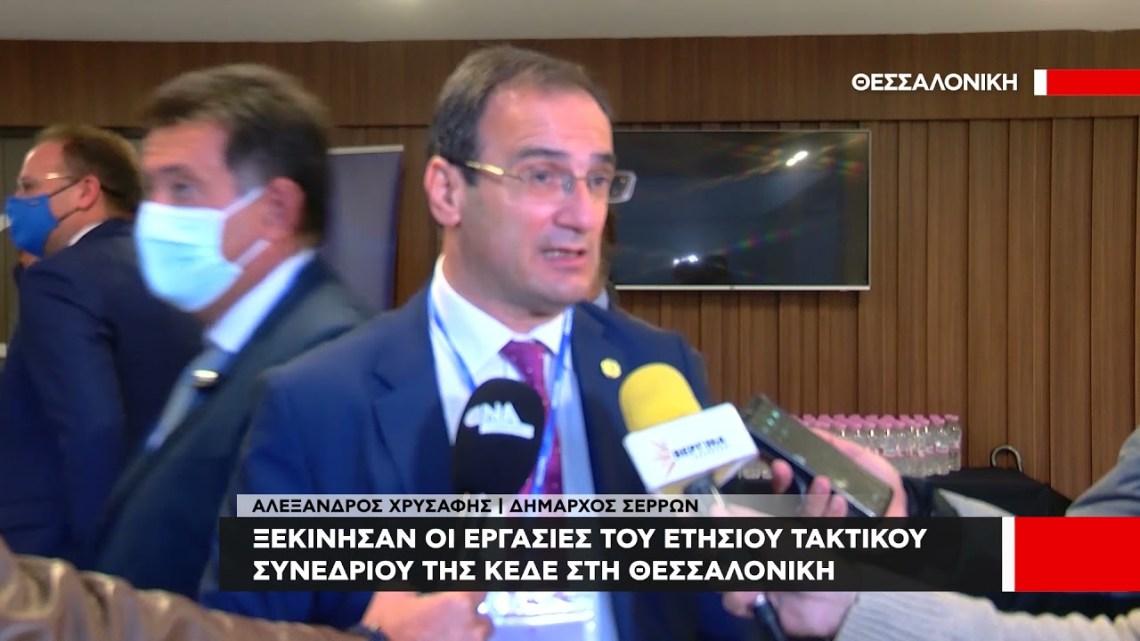 Ξεκίνησαν οι εργασίες του Ετήσιου Τακτικού Συνεδρίου της ΚΕΔΕ στη Θεσσαλονίκη