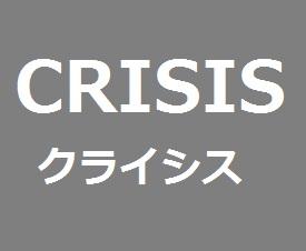 CRIIS(クライシス)
