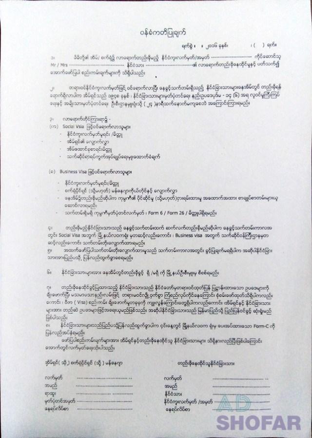미얀마 거주 신고시 집주인 동의서 양식