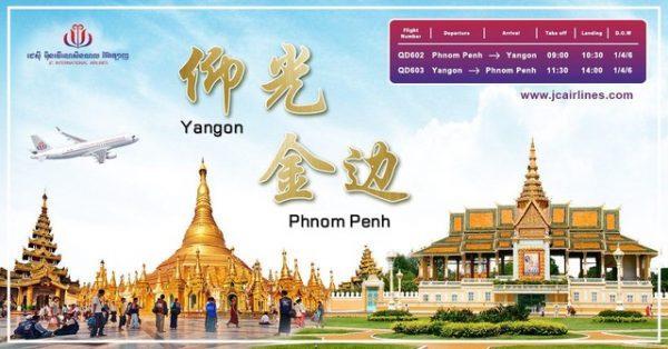 JC인터내셔널항공, 양곤-프놈펜 직항편 도입