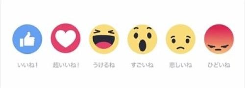 「Facebook 超いいねボタン 種類」の画像検索結果