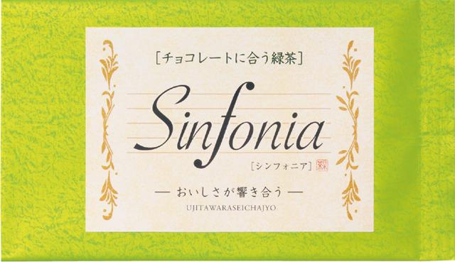 image:チョコレートに合う緑茶「シンフォニア」を期間限定販売