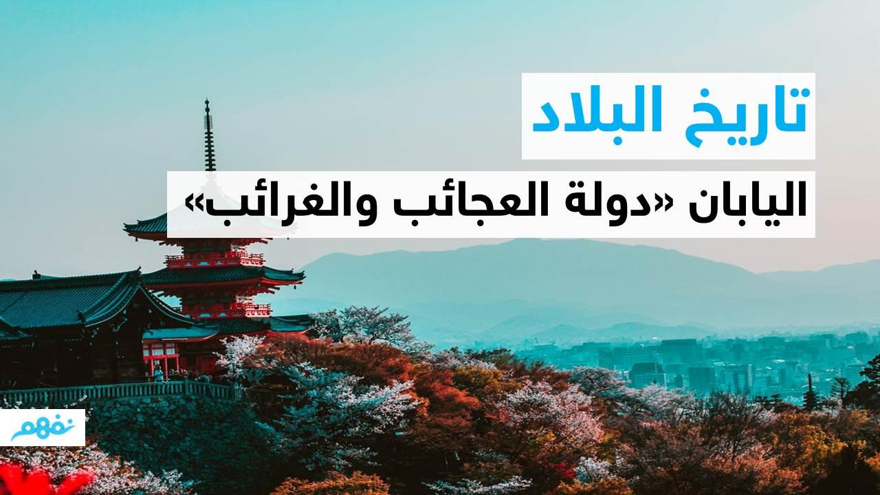 اليابان دولة العجائب والغرائب مجلة نفهم Nafham News