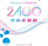 ZTE's Nubia Z18 to launch on 11th April with 24MP dual cameras