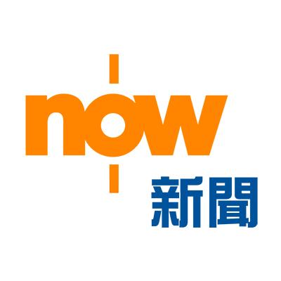 新聞臺直播 - Now 新聞