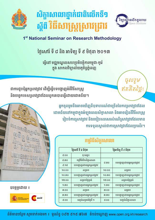 research-methodology-conference-open-institute-osify-cambodia