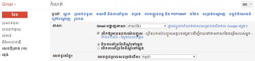 GMail Interface in Khmer Language