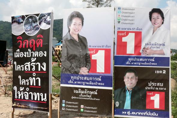 โค้งสุดท้ายการเลือกตั้งนายกเทศมนตรีตำบลป่าตอง