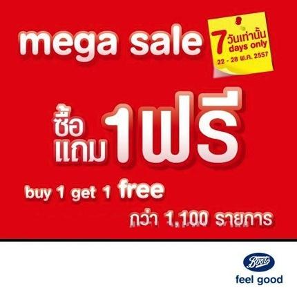 โปรโมชั่น Boots Mega Sale ซื้อ 1 แถม 1 กว่า 1,100 รายการ