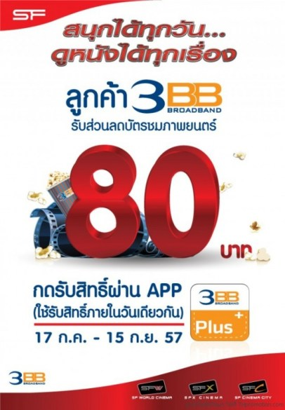 3BB-sf-promotion
