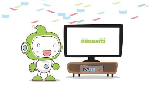 """ภูเก็ตจะได้รับคูปองทีวีดิจิตอล """"มีนาคม 2558"""""""