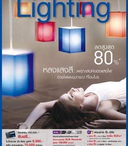Homepro Lighting ไฟและอุปกรณ์ ลดสูงสุด 80% (16 ต.ค.- 5 พ.ย.57)