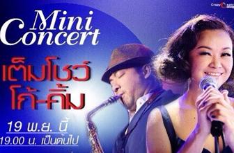 """พบกับมินิคอนเสิร์ต """"โก้-คิ้ม"""" ที่ร้านครัวไทย บายตำมั่ว ภูเก็ต"""