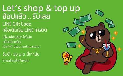 โปรโมชั่นดีแทค Let's Shop & Top up ช้อปแล้วรับเลย!! Line Gift Code