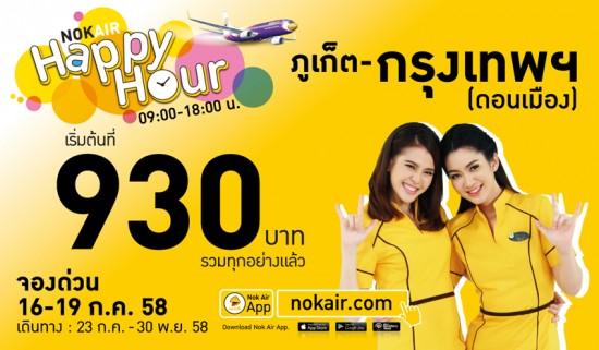 Nok Air 02