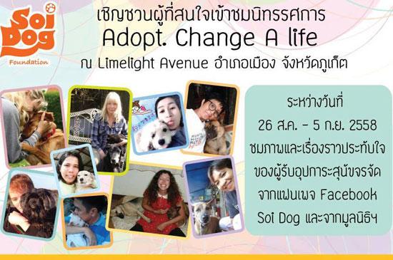 เชิญชมนิทรรศการ Adopt. Change A life