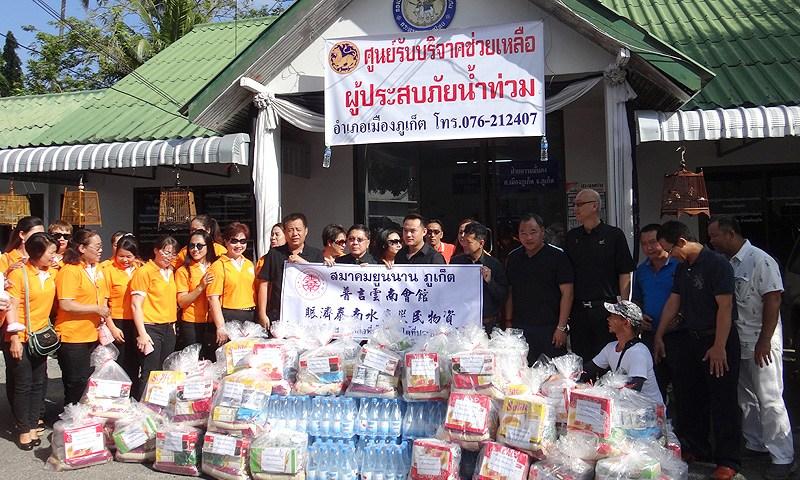 สมาคมชาวยูนนานภูเก็ต บริจาคสิ่งของช่วยผู้ประสบภัยน้ำท่วมภาคใต้