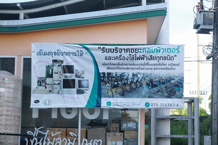 "AKSARA Collection นำทีมบริจาคโทรทัศน์และเครื่องใช้ไฟฟ้าที่หมดอายุการใช้งานแล้วสมทบโครงการ ""เติมสุขด้วยการให้"""