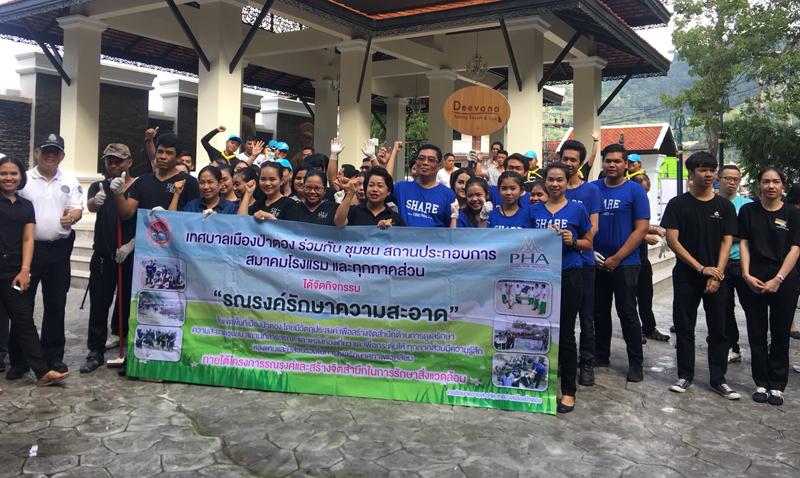 โรงแรมดีวาน่าป่าตอง รีสอร์ทแอนด์สปา ร่วมกิจกรรมรณรงค์รักษาความสะอาด เนื่องด้วยวันสิ่งแวดล้อมไทย