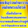 ขอเชิญร่วมกิจกรรมเฉลิมพระเกียรติ เนื่องในโอกาสวันเฉลิมพระชนมพรรษา พระบาทสมเด็จพระเจ้าอยู่หัว