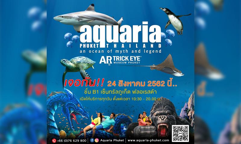 24 สิงหาคมนี้ พบกับ พิพิธภัณฑ์สัตว์น้ำที่ใหญ่ที่สุดในประเทศไทย