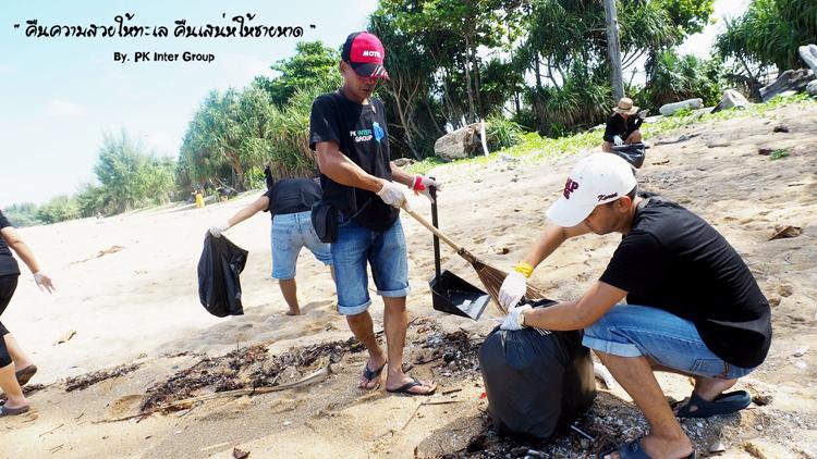 พี.เค. อินเตอร์มิวสิค เก็บขยะหาดในยาง